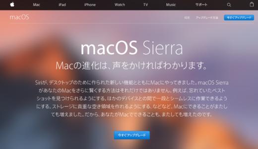 macOS Sierra配信開始!フォトショップCSどうする?