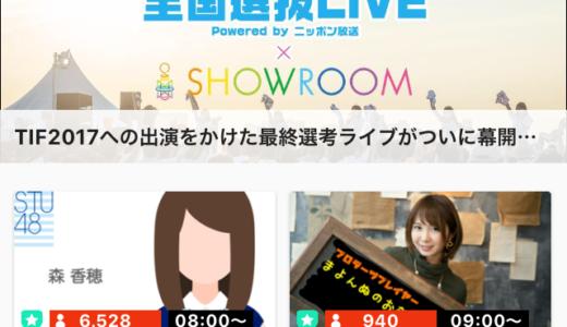 SHOWROOM(ショールーム)の登録とtwitter&facebookSNSの連携方法!簡単!