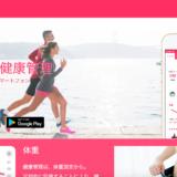 体重管理アプリのオススメ
