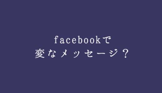 facebookのメッセンジャーでクリックしたらダメなやつ