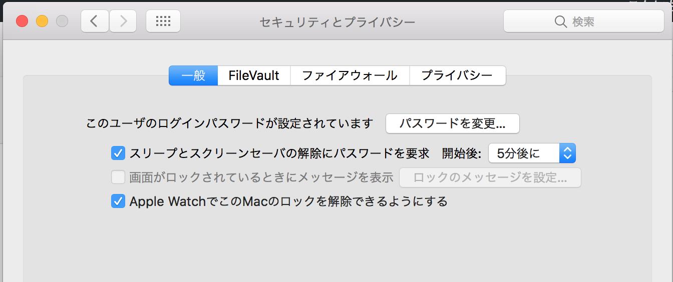 Apple WatchでMacのロック解除