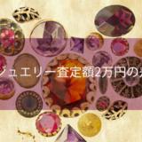 ジュエリー査定額2万円の差