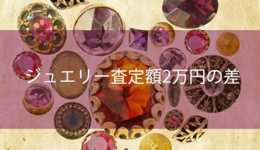 ジュエリー(指輪)の買取査定が2万円も違った