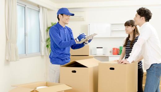 引っ越し業者への心付け(お金を渡す)はいくらが相場?渡すタイミングはいつがよい?