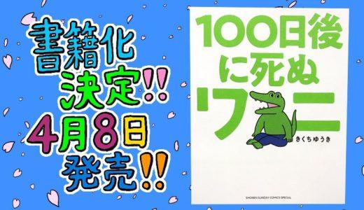 100日後に死ぬワニの書籍化!twitterでは描かれなかったこと!?
