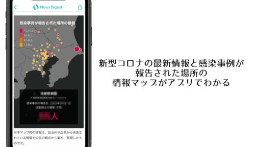 新型コロナの最新情報と感染事例が報告された場所の情報マップがアプリでわかる