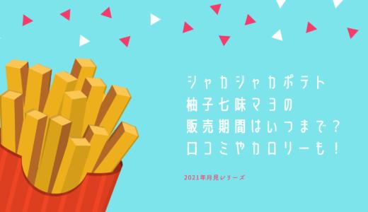 シャカシャカポテト柚子七味マヨの販売期間はいつまで?口コミやカロリーも!