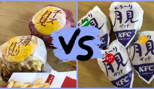 マックの月見バーガーとケンタッキーの月見サンドを食べ比べ!どっちが美味しい?