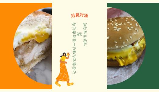 マクドナルド月見バーガーとケンタッキー月見サンドのカロリー比較!口コミまとめ