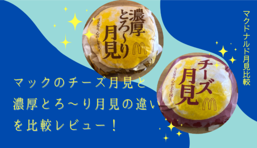 マクドナルドのチーズ月見と濃厚とろ〜り月見の違いを比較レビュー!