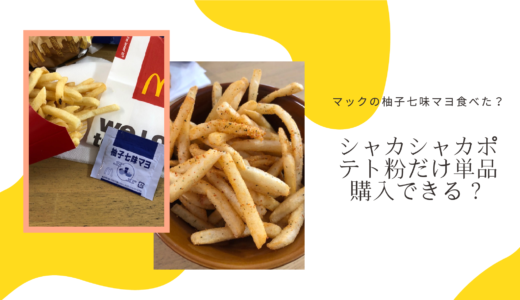 シャカシャカポテト柚子七味マヨの粉だけ単品購入できる?