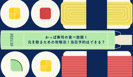 かっぱ寿司の食べ放題2021!元を取るための攻略法!当日予約はできる?