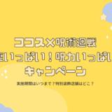 ココス×呪術廻戦コラボキャンペーン!実施期間はいつまで?特別装飾店舗はどこ?