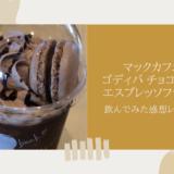 マックカフェのゴディバ チョコレートエスプレッソフラッペ&マカロン2021はまずい?食べてみた感想レビュー