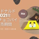 三角チョコパイカスタード2021販売期間はいつまで?口コミやカロリーも!