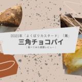 三角チョコパイカスタード2021はまずい?食べてみた感想レビュー